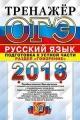 ОГЭ-2018 Русский язык. Тренажер. Устная часть. Говорение
